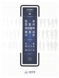 한국민법의 로마법적 배경과 기초
