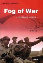 FOG OF WAR: 인천상륙작전 VS 중공군