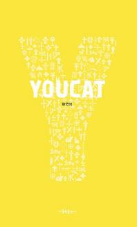 YOUCAT(유켓)(한국어)