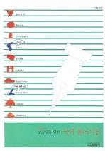 Basic 고교생을 위한 국어 용어사전