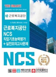 NCS 근로복지공단 직업기초능력평가+실전모의고사문제