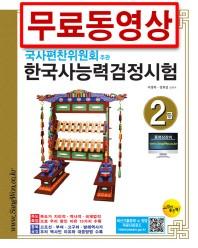 한국사능력검정시험 2급(국사편찬위원회 주관)