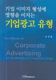 기업 이미지 형성에 영향을 미치는 기업광고 유형