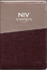 NIV 한영해설성경&한영 새찬송가(대/합본/색인/지퍼/투톤다크브라운)