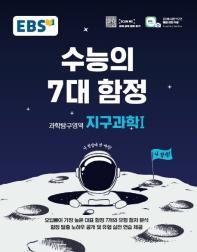 EBS 수능의 7대 함정 고등 과학탐구영역 지구과학1(2021)