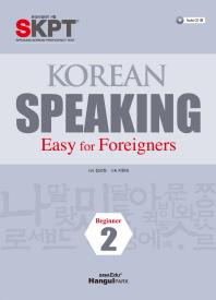 Korean Speaking. 2