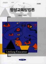 평생교육방법론(제3판)