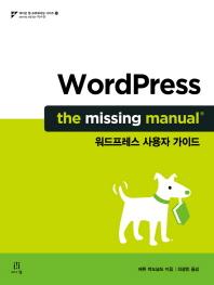 WordPress: The Missing Manual(워드프레스 사용자 가이드)