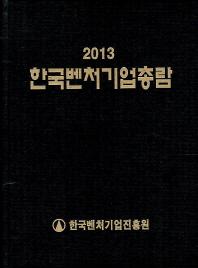 한국벤처기업총람(2013)