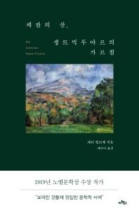 세잔의 산, 생트빅투아르의 가르침