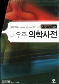 이우주 의학사전(한영 영한 컬러판) 세트