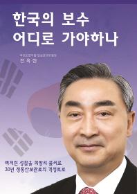 한국의 보수 어디로 가야하나