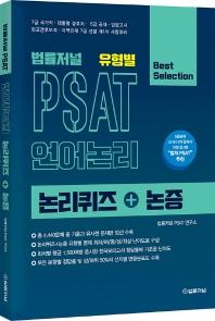 법률저널 유형별 PSAT 언어논리 논리퀴즈+논증