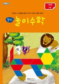 창의 놀이수학: 1단계 2호