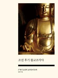 조선 후기 불교조각사