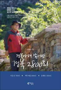 경북아재 남서방 경북 2800리
