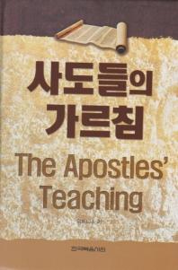 사도들의 가르침