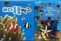 바다 동물 모형과 함께 배우는 바다 동물 백과