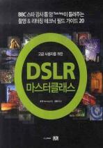 고급 사용자를 위한 DSLR 마스터클래스