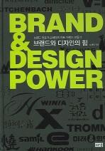 브랜드와 디자인의 힘(Brand Design Power)