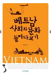 베트남 사회와 문화 들여다보기