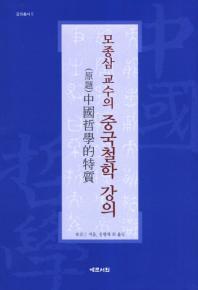 중국철학 강의