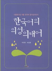 한국어의 의성 의태어
