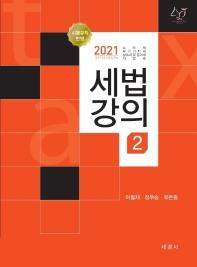 세법강의. 2(2021)