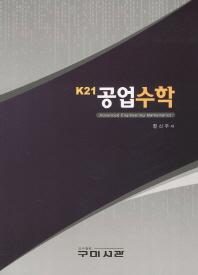 공업수학(K21)