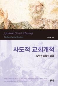 사도적 교회개척