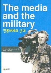 언론매체와 군대