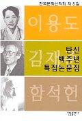 이용도 김재준 함석헌 탄신 백주년 특집논문집(한국문화신학회 제5집)