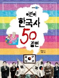 어린이 한국사 50 장면