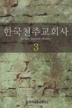 한국천주교회사. 3