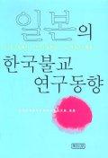 일본의 한국불교 연구동향