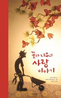 꽃과 나무의 사랑 이야기