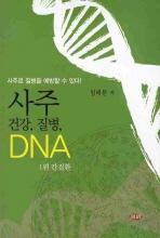 사주 건강 질병 DNA. 1: 간질환