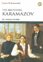 카라마조프 가의 형제들 (The Brothers Karamazov)