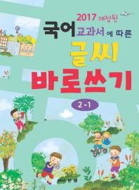 2017 개정된 국어교과서에 따른 글씨 바로쓰기(2-1)