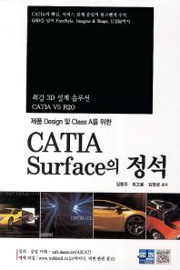 제품 Design 및 Class A를 위한 CATIA Surface의 정석