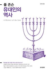 폴 존슨 유대인의 역사