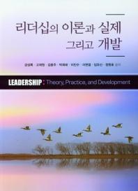 리더십의 이론과 실제 그리고 개발