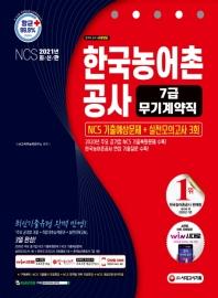 한국농어촌공사 7급 무기계약직 NCS 기출예상문제+실전모의고사 3회(2021)