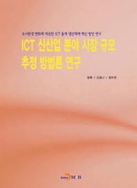 ICT 신산업 분야 시장 규모 추정 방법론 연구