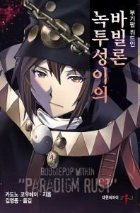 부기팝 위드인 녹투성이의 바빌론. 18
