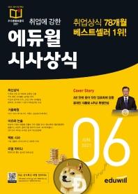 취업에 강한 에듀윌 시사상식(2021년 6월호)