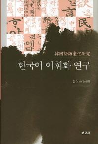 한국어 어휘화 연구