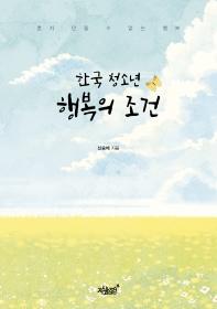 한국 청소년 행복의 조건