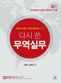 관세사 시험과 무역 실무자를 위해 다시 쓴 무역실무(상권)(2019)
