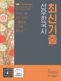 선우 한국사 최신기출(2019)